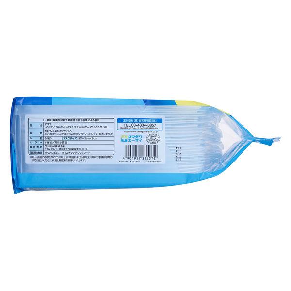 フィッティ7DAYSマスク EX+F2袋