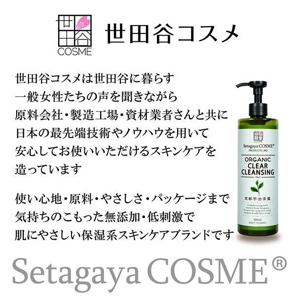 クリアクレンジング宇治茶×2