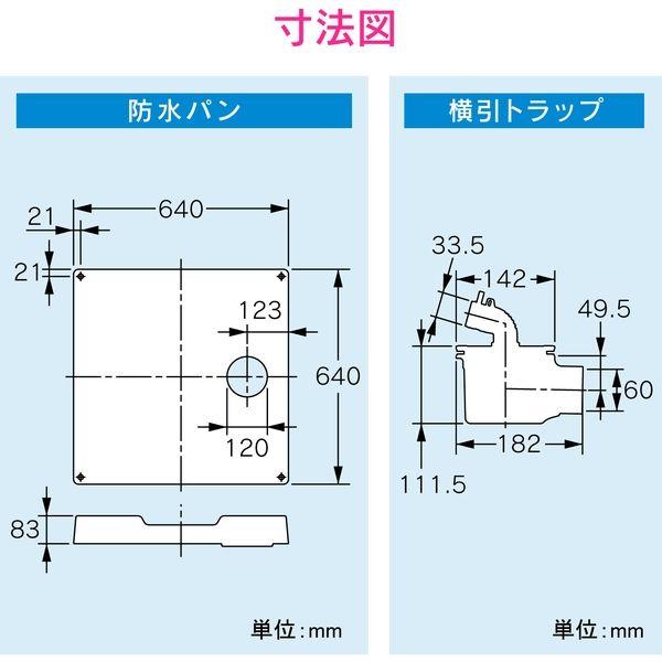 カクダイ ガオナ 洗濯機パンと排水トラップセット (水滴から守る におい防止 防虫効果 横排水用) GA-LF041 1セット(直送品)