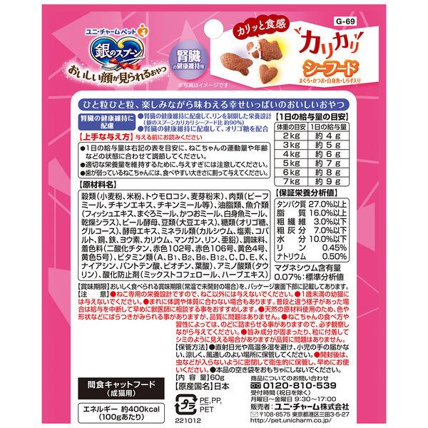 銀スプ おやつ カリカリ シーフード