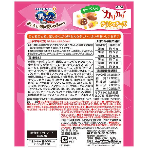 銀スプ おやつ カリカリ チキン&チーズ