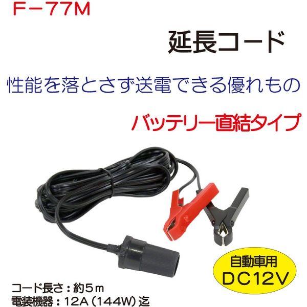 大自工業 5m延長コード F-77M 1本(直送品)