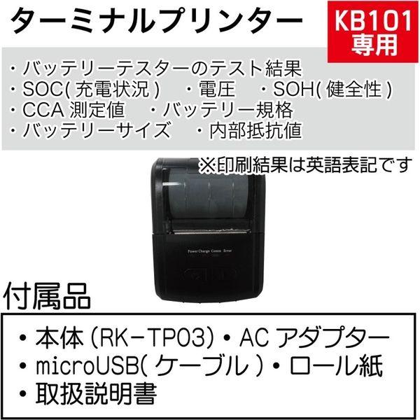 ケービーエル ターミナルプリンター TP-03 1個(直送品)