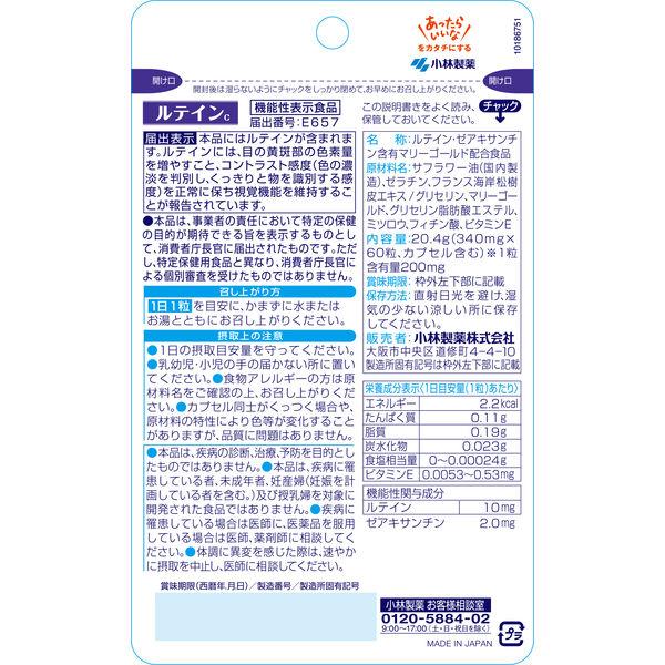 小林製薬の栄養補助食品 ルテインc 1袋