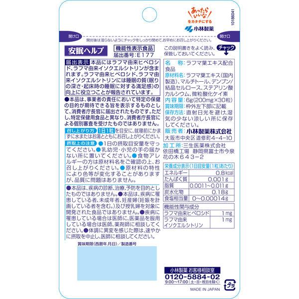 小林製薬の栄養補助食品 安眠ヘルプ 2袋