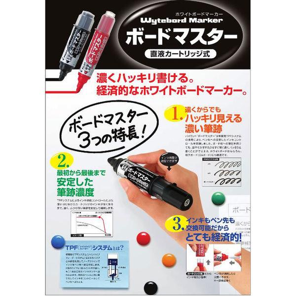 パイロット ホワイトボードマーカー ボードマスター 中字丸芯 赤 WMBM-12L 10本