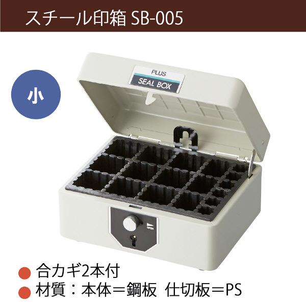 プラス スチール印箱 小 SB-005 37164