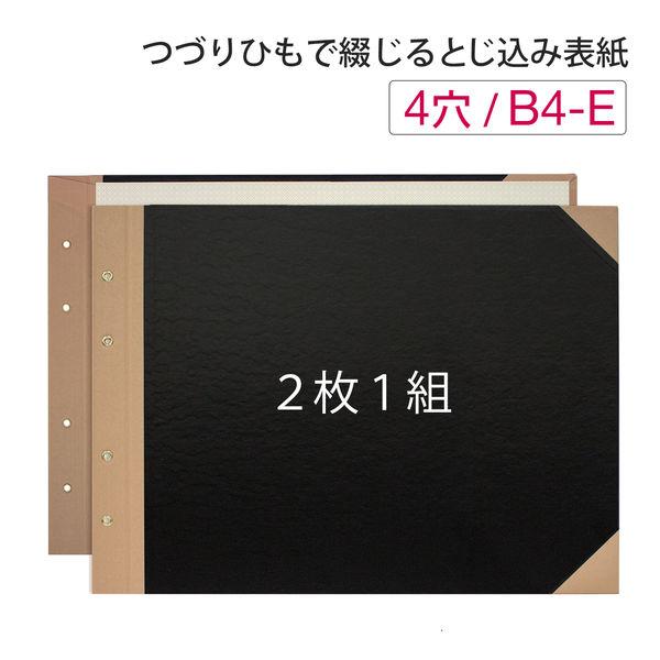プラス とじ込表紙 B4ヨコ 267×374mm 4穴 FL-004TU 77151
