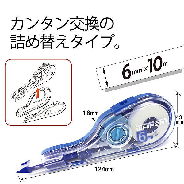 修正テープ ホワイパーV交換用 6mm幅