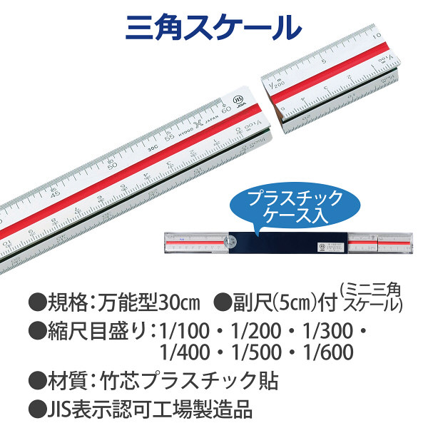 プラス 三角スケール 万能型 30cm 副尺(5cm)付 47562