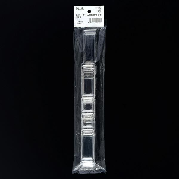 プラス レターケース 仕切板セット浅型用 16090