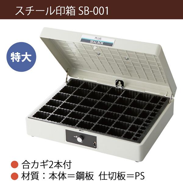 プラス スチール印箱 特大 SB-001 37160