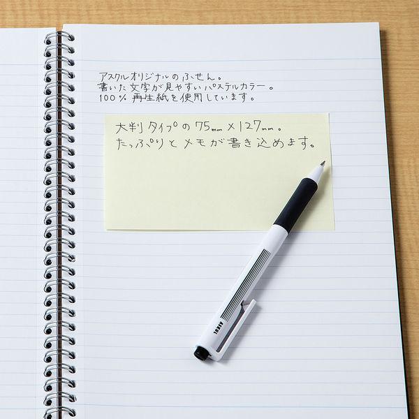 アスクル ふせん 貼ってはがせるオフィスのノート 75×127mm イエロー 黄色 15冊(5冊×3パック)
