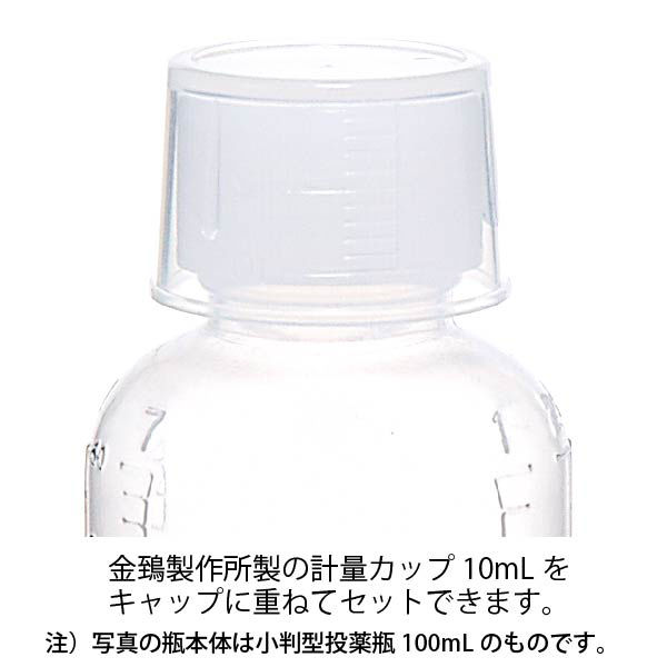 金鵄製作所 小判型投薬瓶(無地タイプ) 30mL 1袋(20本入)