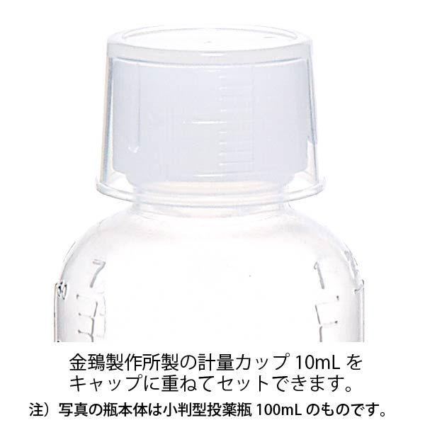 金鵄製作所 小判型投薬瓶(無地タイプ) 200mL 1袋(10本入)