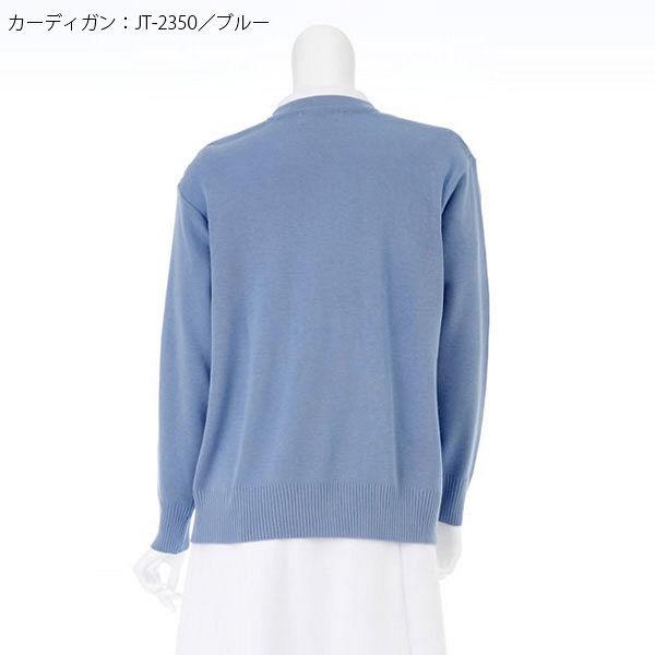 カーディガン JT2350 ブルー EL