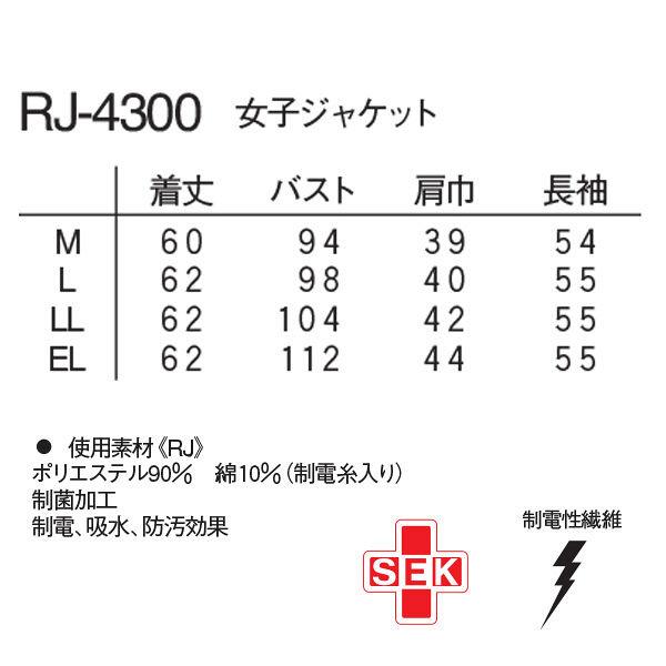 ナガイレーベン ジャケット 女性用 長袖 ネイビー EL RJ-4300 (取寄品)