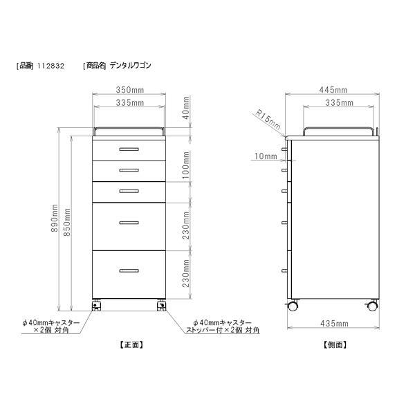 三和製作所 デンタルワゴン 10-6325 1台 (直送品)
