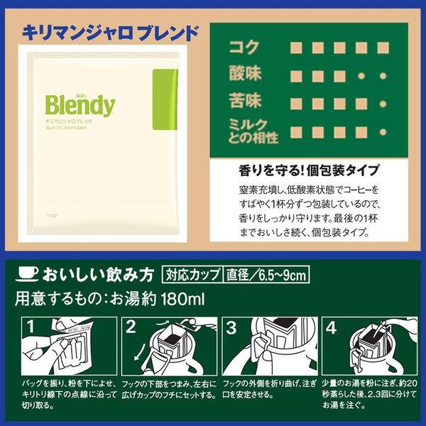 【ドリップコーヒー】AGF ブレンディ ドリップパック キリマンジャロ 1セット(200袋)