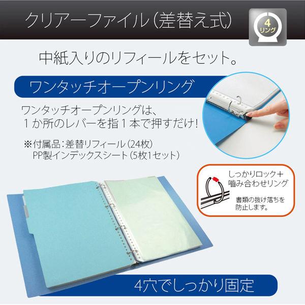 プラス 差替式クリアーファイル デジャブ 4穴タイプ 背幅35mm スカイブルー 89402 FC-224DP 1箱(12冊入) (取寄品)