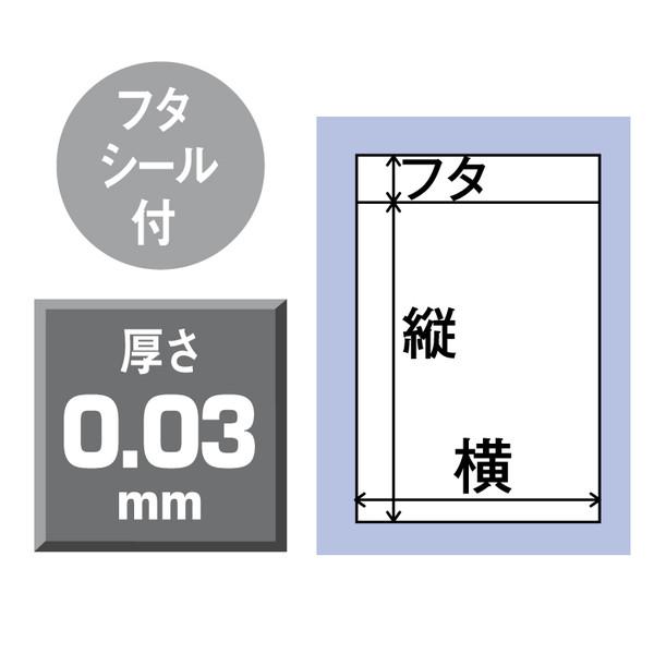 伊藤忠 OPP袋テープ付 小物用M