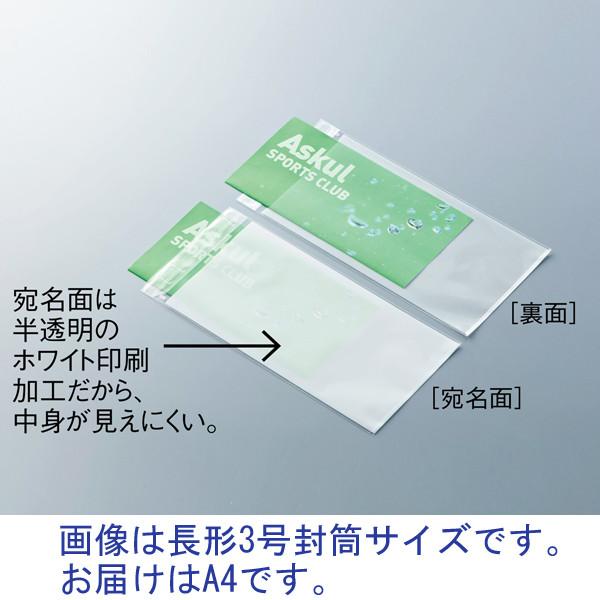 シール付OPP袋 A4 2000枚