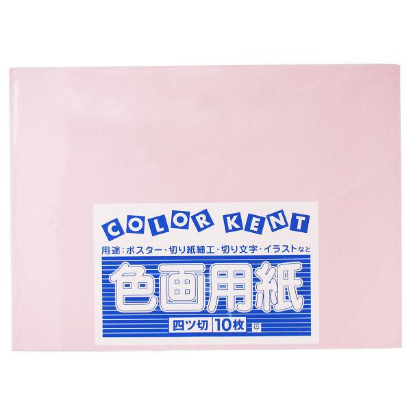 大王製紙 色画用紙 四切 さくら GS4-10 1セット(50枚:10枚入×5袋)