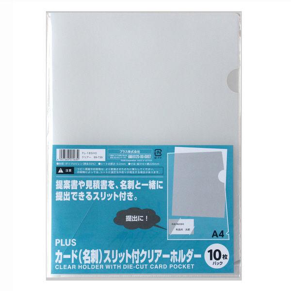 プラス クリアーホルダー名刺スリット入り A4 89739 1箱(100枚)
