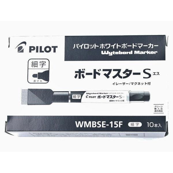 パイロット ホワイトボードマーカー ボードマスターS 細字 黒 WMBSE-15F 10本