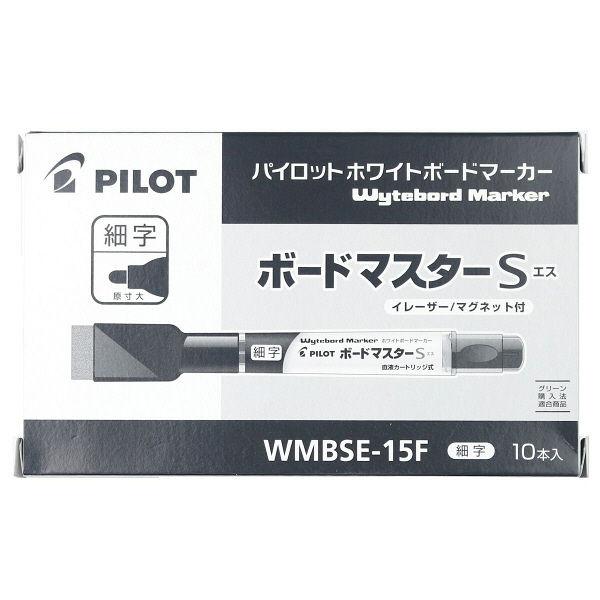 パイロット ホワイトボードマーカー ボードマスターS 細字 青 WMBSE-15F 10本