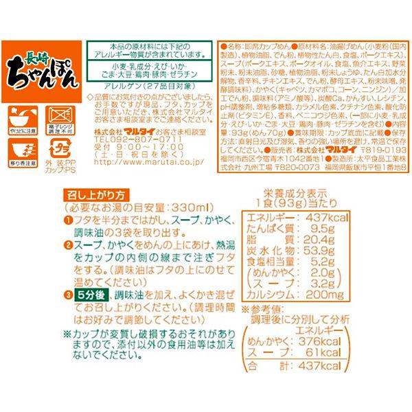 長崎ちゃんぽん93g 3食入