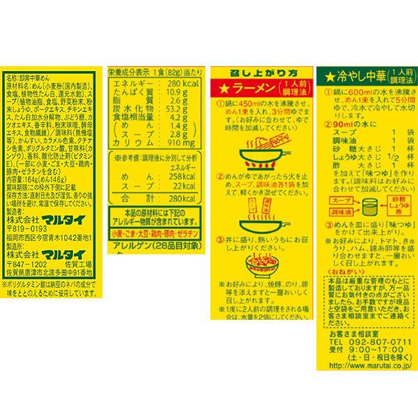 マルタイラーメン 1セット(3個入)