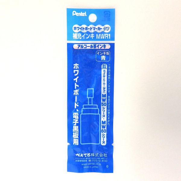 ぺんてる ホワイトボードマーカー タフ 補充インク 青 MWR1-CM 1箱(10個入)