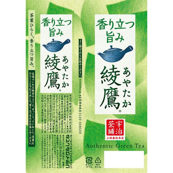 綾鷹 525ml 1箱(24本入)