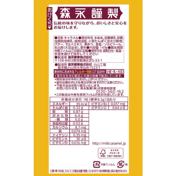 森永製菓 ミルクキャラメル大箱 149g