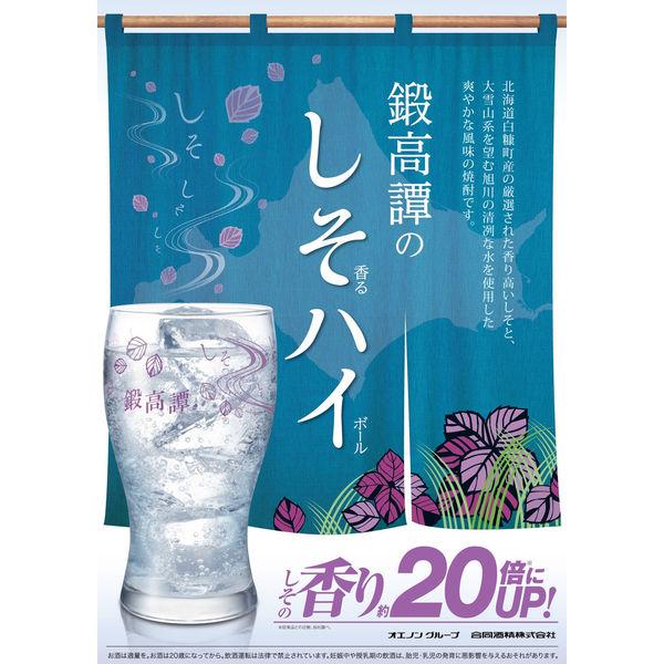 しそ焼酎 鍛高譚 720ml 1本