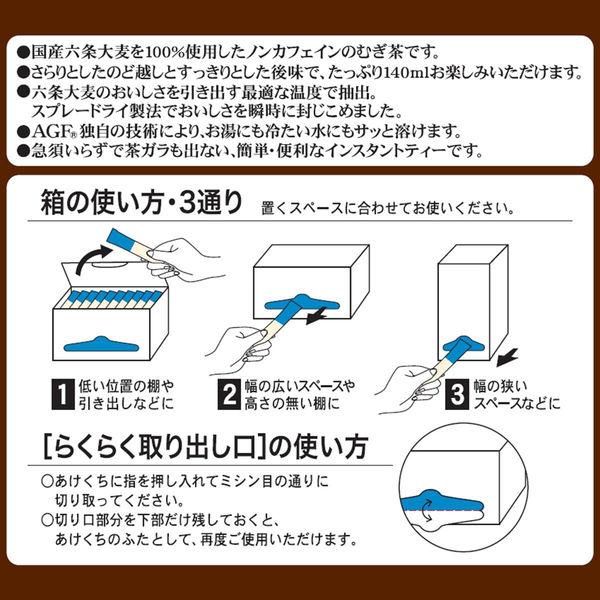 AGF 新茶人 ほうじ茶 100本入