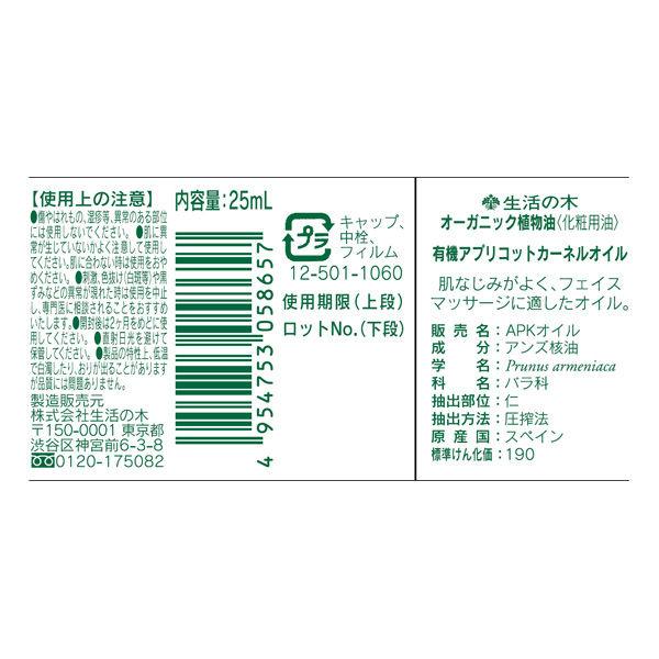 生活の木有機アプリコットオイル25ml