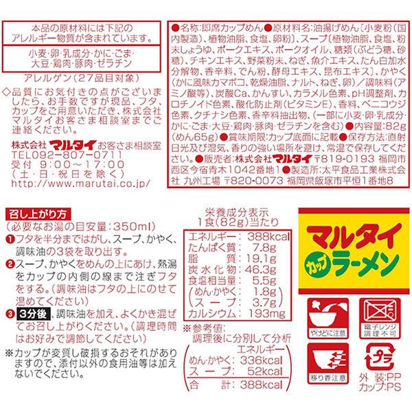 カップ・マルタイラーメン醤油味 3食