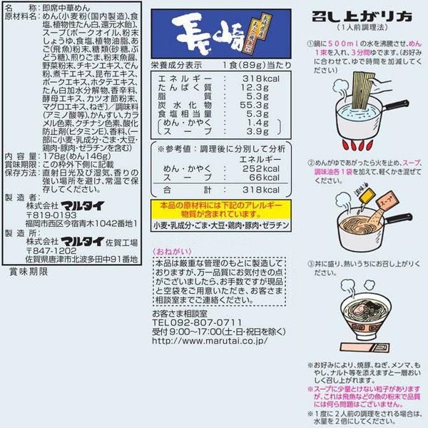 長崎あごだし入り醤油ラーメン178g3食