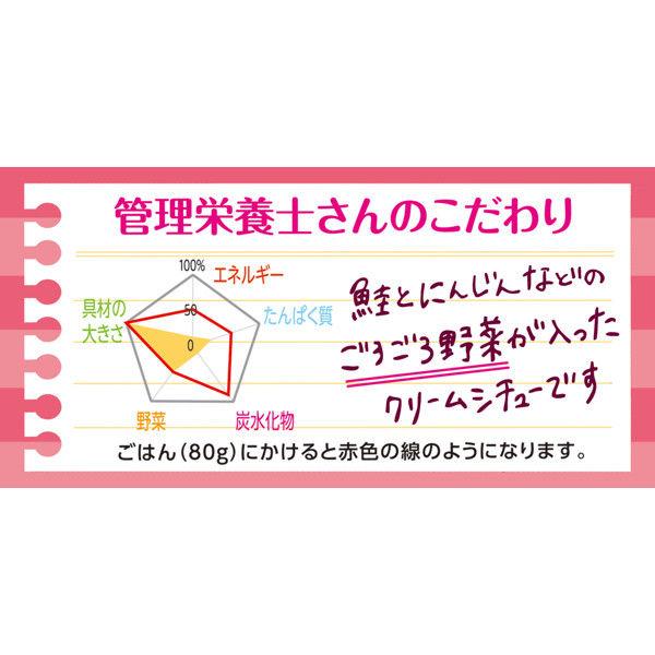 おいしいレシピ サーモンクリームシチュー