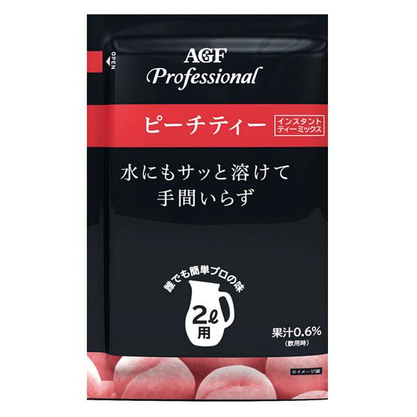 AGF プロフェッショナル ピーチティー