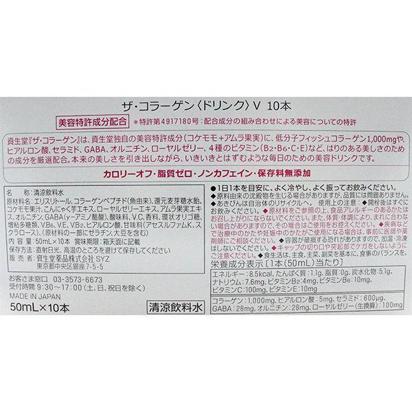 ザ・コラーゲンドリンクV 3箱セット