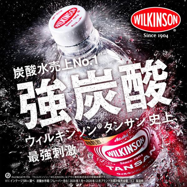 ウィルキンソンタンサン 1L 12本