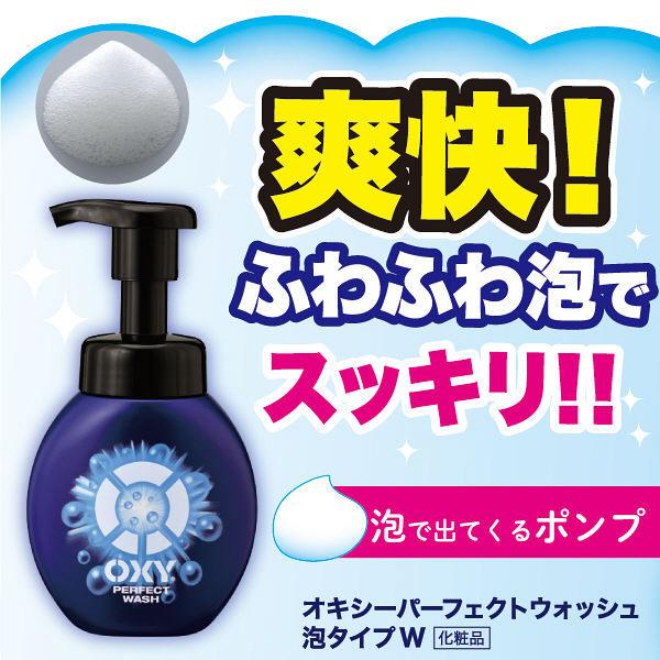 オキシー(OXY) ウォッシュ泡タイプ