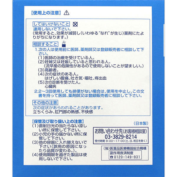 イチジク浣腸30 10個×2箱