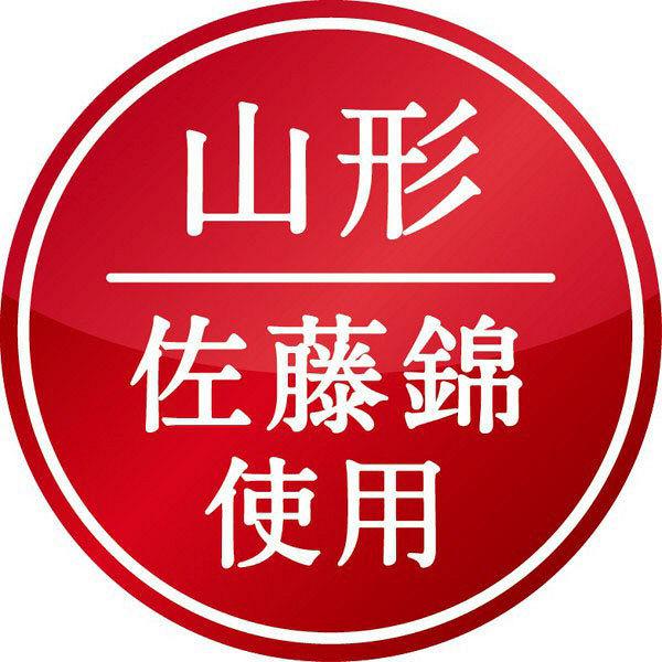 佐藤錦ミックス 195ml 24本