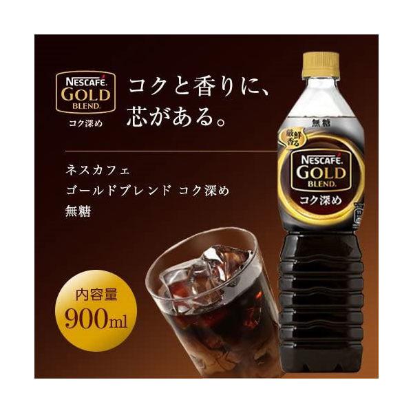 ゴールドブレンド コク深め 無糖 3本