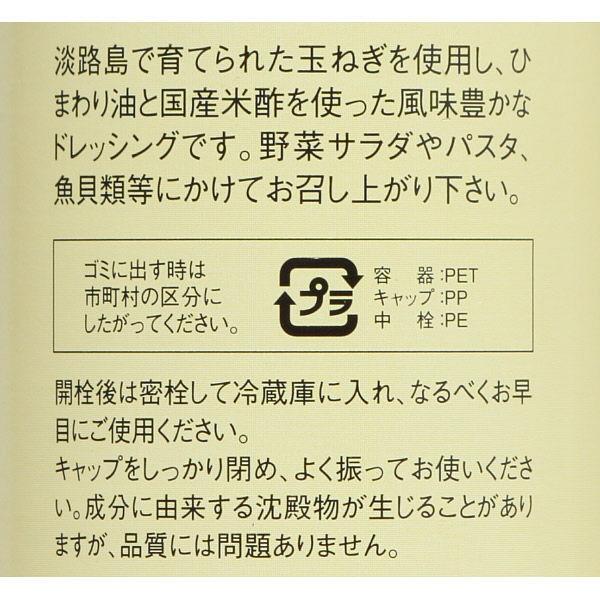 成城石井 フレンチドレッシング