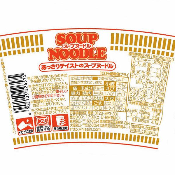 日清食品 スープヌードル 3食
